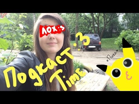 ПодкастTime с Пикой:3