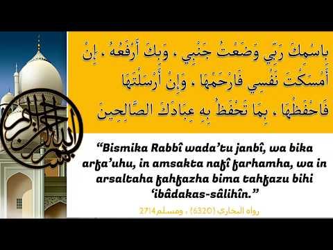 Dua Before Sleeping - (Sotey Waqt Ki Dua)