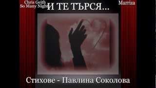 Павлина Соколова - И Те Търся .....