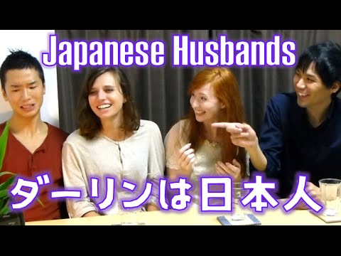 japanese - Four of our similarities when it came to dating and marrying Japanese men! Grace and Ryosuke YouTube: https://www.youtube.com/channel/UChfWXum83hTtiyeBifBWg_...