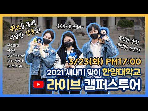 [신입생OT] 3월 23일 오후 5시 유튜브 공개~~