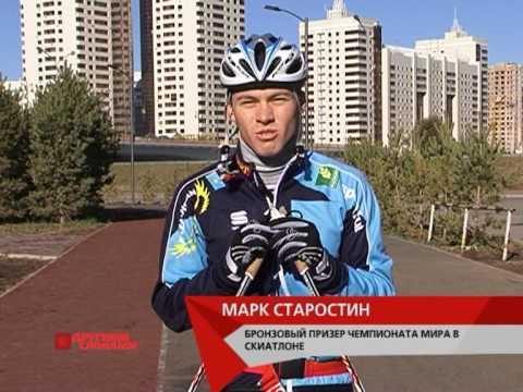 Олимпийская надежда Казахстана. Марк Старостин