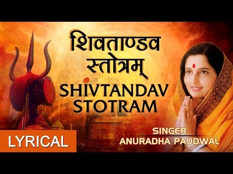 Shiv Tandav Stotra with Hindi, English Lyrics By Anuradha Paudwal I Lyrical Video