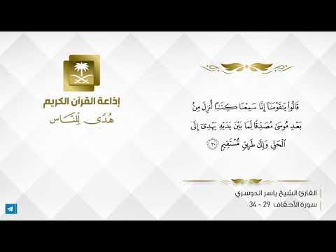 الشيخ ياسر الدوسري - وَإِذْ صَرَفْنَا إِلَيْكَ نَفَرًا مِّنَ الْجِنِّ يَسْتَمِعُونَ الْقُرْآنَ