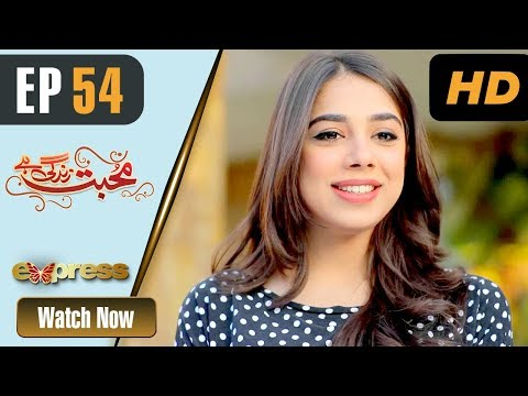 Pakistani Drama | Mohabbat Zindagi Hai - Episode 54 | Express Entertainment Dramas | Madiha