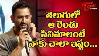 MS Dhoni Favourite Movies in Telugu