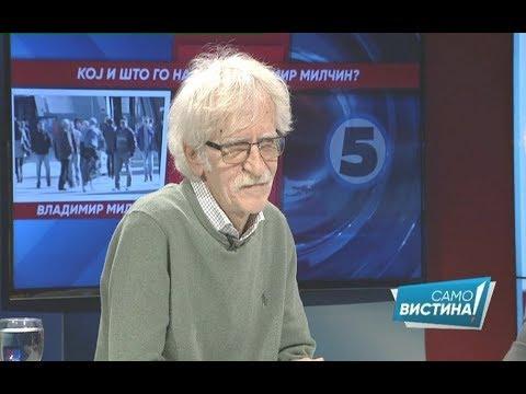 """Владимир Милчин во """"Само вистина"""" 8.03.2018"""