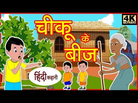 चीकू के बीज | Hindi Kahaniya | New Story | Baccho Ki Kahani | Moral Stories