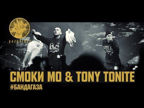 Tony Tonite & Смоки Мо - #БандаГаза (2014)