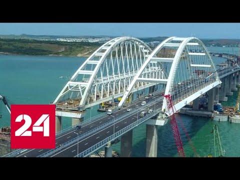 По новому Крымскому мосту из Тамани в Керчь и обратно началось движение автомобилей - Россия 24 - DomaVideo.Ru