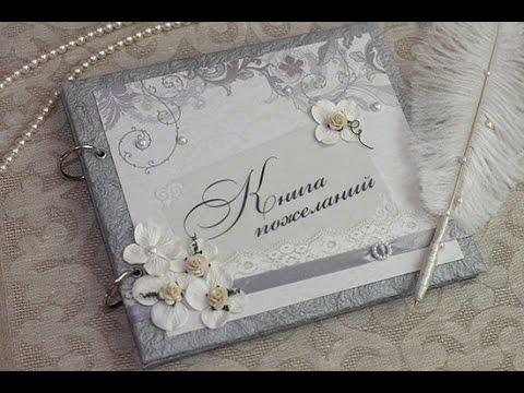 Альбом для пожеланий на свадьбу своими руками