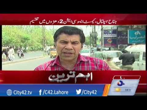 جناح ہسپتال، کیمسٹ ایسوسی ایشن دو دھڑوں میں تقسیم ہوگئی
