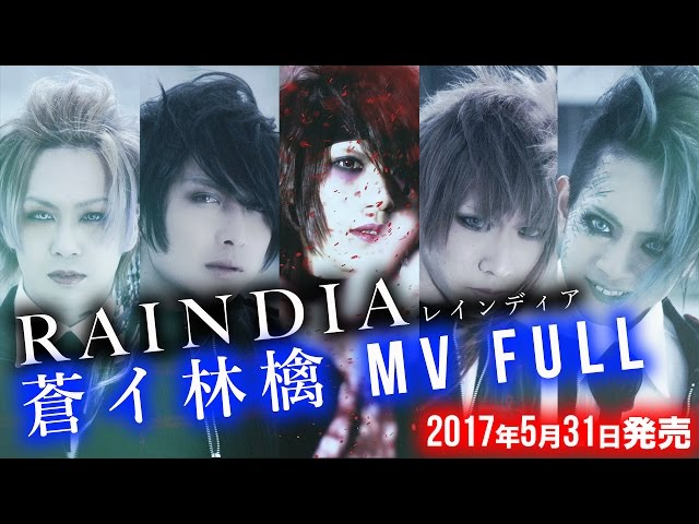 【2017年5月31日リリース】RAINDIA - 蒼イ林檎 MV FULL (Aoi Ringo) from [Ame ni, speaker] Single