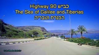Degania Bet Israel  city photo : Tiberias and The Sea of Galilee Highway 90 Israel tourism טבריה והכנרת כביש 90