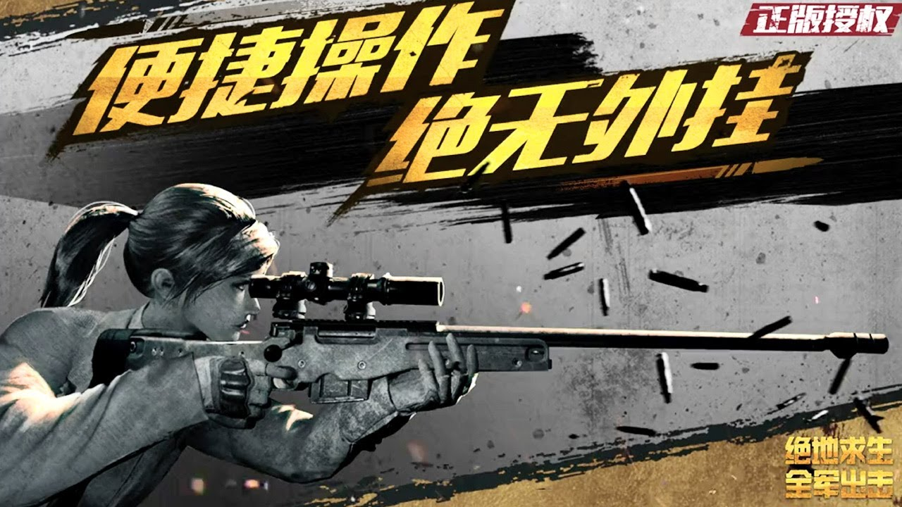 'PUBG Mobile' Soft Launch Released on Android, iOS Version Coming Later Today?