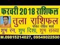 Tula Rashifal February 2018  तुला राशि फरवरी 2018 Libra Horoscope