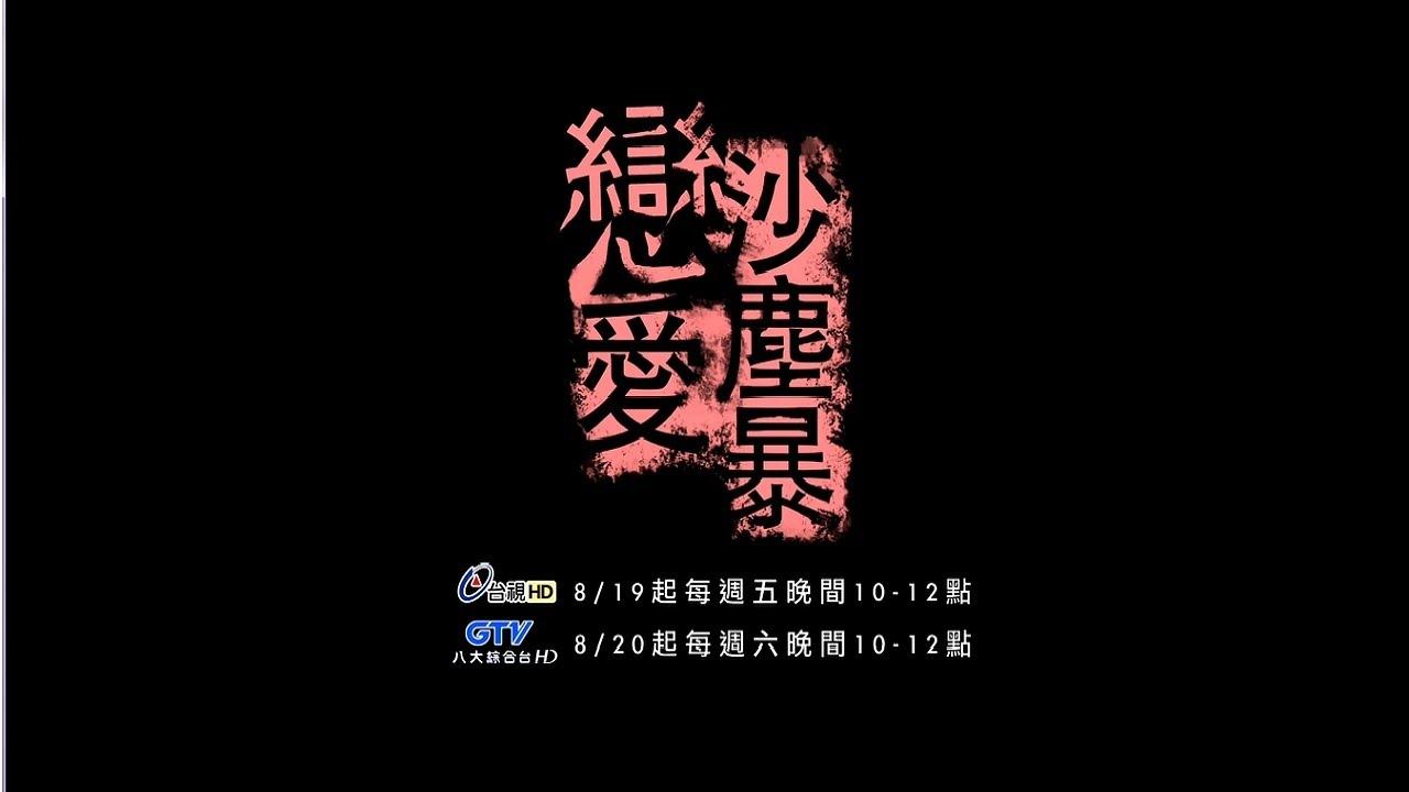《植劇場系列作品首部曲-戀愛沙塵暴》十分鐘搶先看