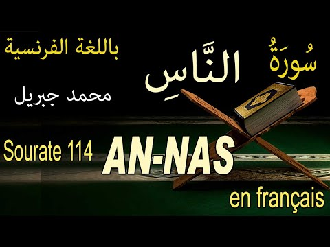 Sourate 114 AN-NAS LES HOMMES