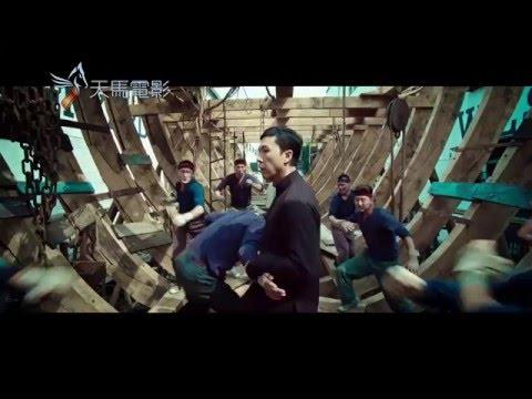 《葉問3》 終極預告 Ip Man 3 main trailer