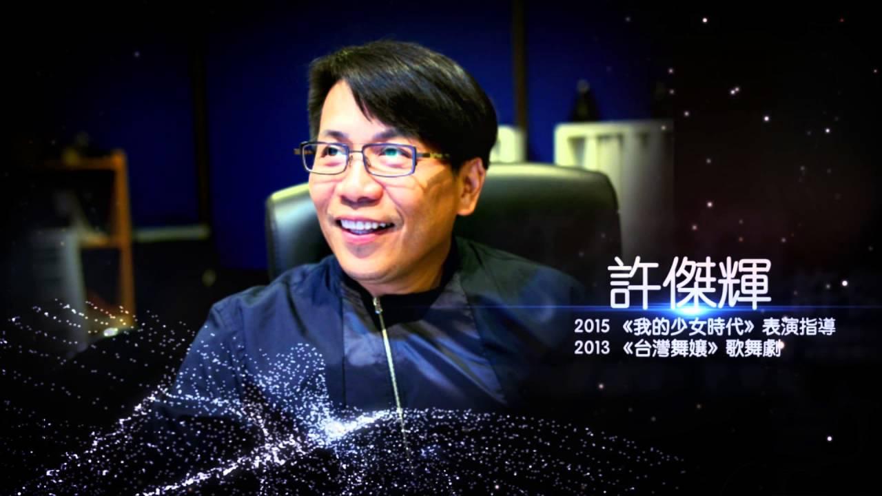 《植劇場》2016台灣前所未見的戲劇計劃