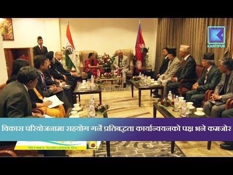 (Kantipur Samachar | दुबै छिमेकी मुलुकबाट उच्चस्तरीय भ्रमणको चर्चा..3 min 26 sec)