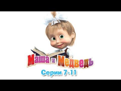 Маша и Медведь - Все серии подряд (7-11 серии) (видео)