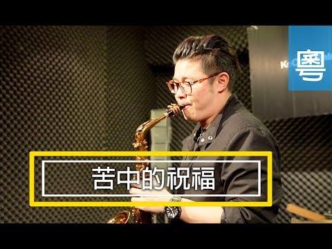 電視節目 TV1507 苦中的祝福 (HD粵語)