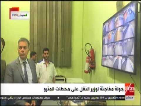 وزير النقل د هشام عرفات في جولة مفاجئة لمترو الانفاق 19-4-2018