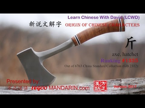 Origin of Chinese Characters - 1335 斤 jīn 0.5 kilogram, (axe, hatchet)