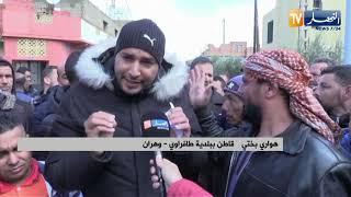 وهران: سكان بلدية طفراوي يطالبون بحقهم في السكن