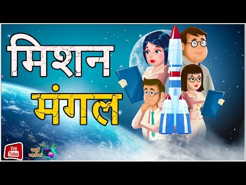 मिशन मंगल || mission mangal || Mission Mars || Real Story Of Mission Mangal