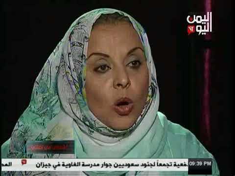 وجوه مالوفة مع منى زيد يحيى المحاقري 17 11 2017
