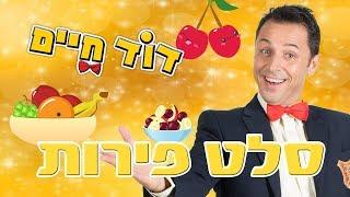 """""""Фруктовый салат"""" Зажигательные песенки на иврите"""
