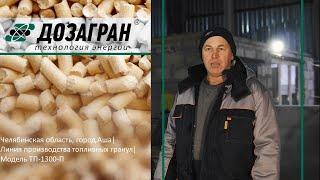 Видео Линии по производству топливных гранул