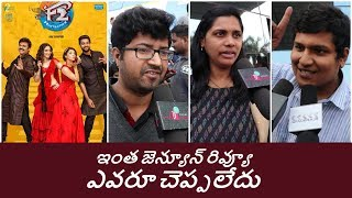 F2 Genuine Public |  Fun & Frustration Public Response | F2 Movie Review & Rating | Friday Poster