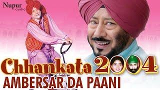 Video Chankata 2004 Ambarsar Da Pani | Jaswinder Bhalla | Superhit Punjabi Comedy Videos | Nupur Audio MP3, 3GP, MP4, WEBM, AVI, FLV Agustus 2018