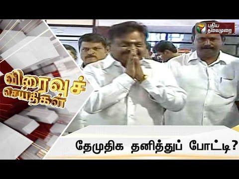 Speed-News-27-09-2016-Puthiyathalaimurai-TV