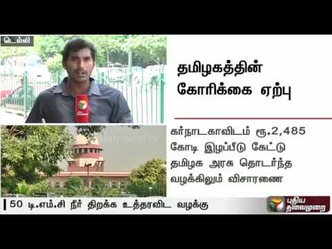 Supreme-Court-to-hear-TNs-petition-on-Cauvery-issue-on-Sept-2--Details
