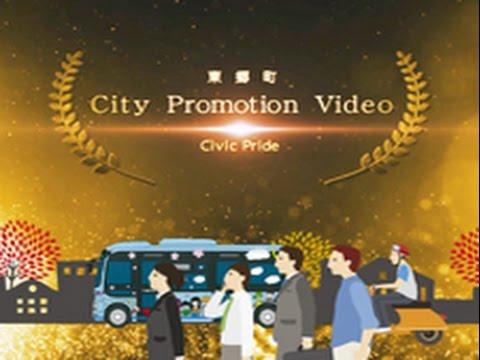 東郷町シティプロモーション動画「いこまい東郷」