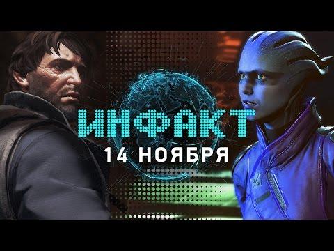 Инфакт от 14.11.2016 [игровые новости] — Mass Effect: Andromeda, Dishonored 2, HTC Vive...
