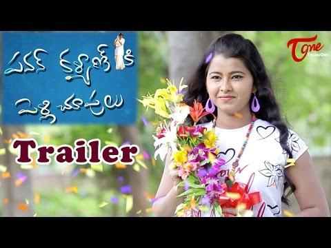 Pawan Kalyan ki Pelli Chupulu    A Short Film Trailer    by Prasanna Kumar    #TeluguShortFilms