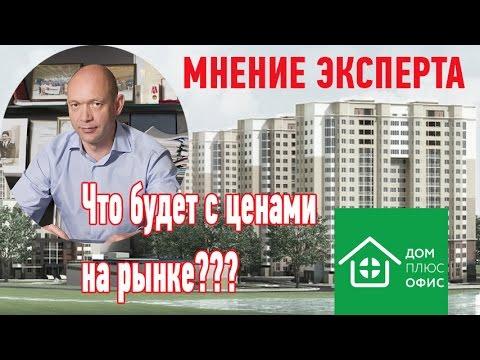 , title : 'Что будет с ценами на рынке недвижимости. Полная себестоимость строительства.'