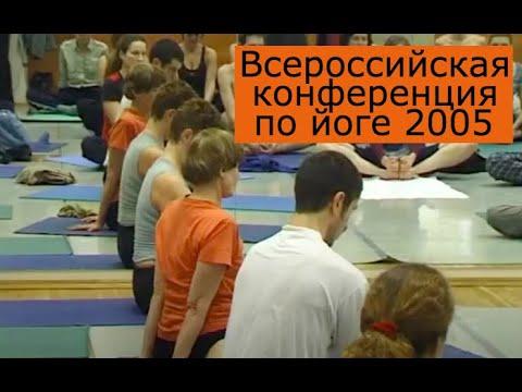 Анатолий Зенченко - Ишвара йога. Первая Открытая Всероссийская Конференция по Йоге 2005.