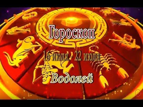 Водолей. Гороскоп на неделю с 16 июля по 22 июля - DomaVideo.Ru