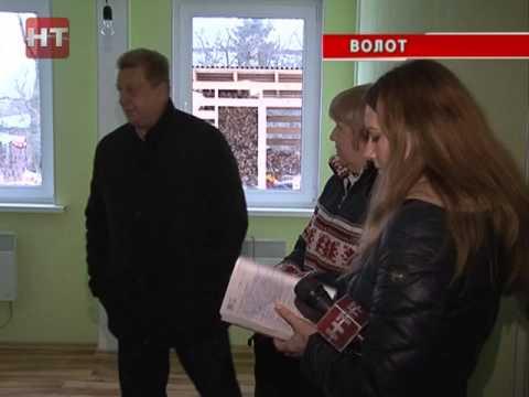 Областная жилищная инспекция проверила дом, чуть более года назад построенный в поселке Волот на улице Володарского