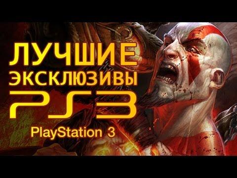 Лучшие эксклюзивы PlayStation 3
