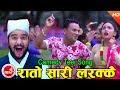 Rato Sari Larakkai - Kamal BC Maldai & Pratikshya Wagle Ft. Shankar Bc