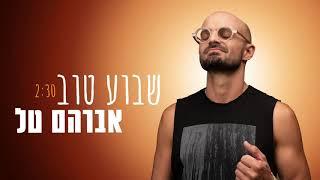 הזמר אברהם טל - בסינגל חדש - שבוע טוב