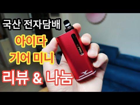 (기기나눔)국산 입호흡 전자담배 아이다 기어 미니 리뷰&나눔