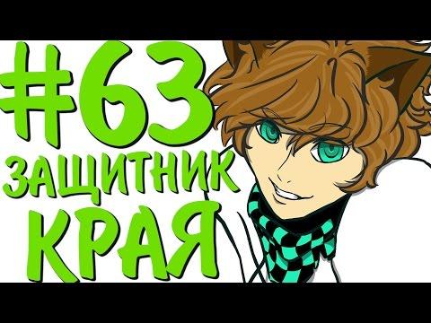 Lp. #ДюжинаПриключений #63 ХРАНИТЕЛЬ КРАЯ